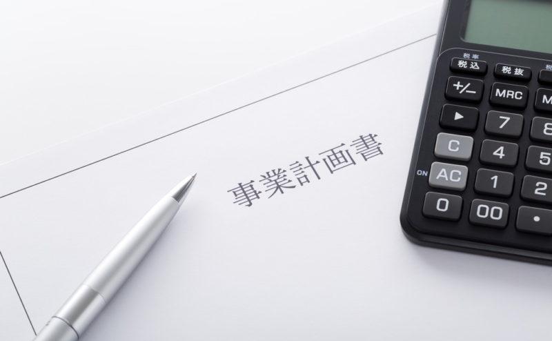 創業融資を受けやすくするための計画書の書き方とは?