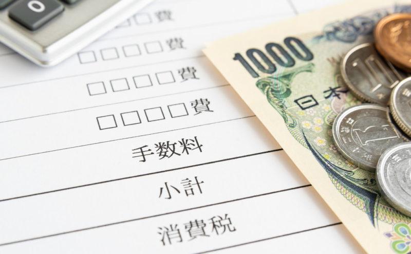 創業融資支援を依頼した場合の融資手数料はどれぐらいかかる?