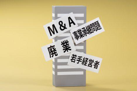 M&A売却