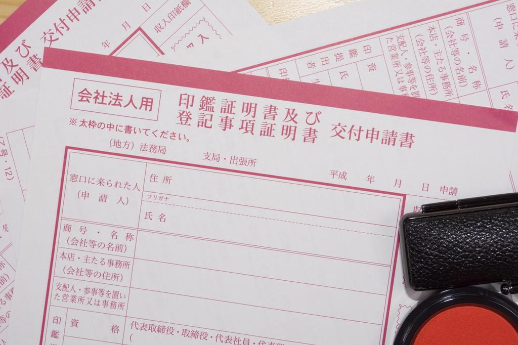 合同会社の設立には印鑑証明書が必要?取得の流れについて